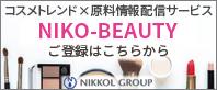 コスメトレンド×原料情報配信サービス NIKO-BEAUTY