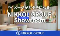 NIKKOL GROUP ショールームオープン!!