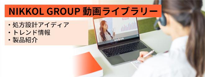 NIKKOL GROUP 動画ライブラリー