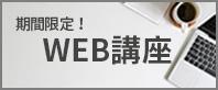 期間限定!WEB講座