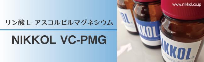 リン酸L-アスコルビルマグネシウム(NIKKOL VC-PMG)※化粧品・医薬部外品
