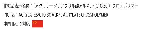(アクリレーツ/アクリル酸アルキル(C10-30))クロスポリマーの中国 INCI