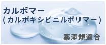カルボキシビニルポリマー薬添規適合
