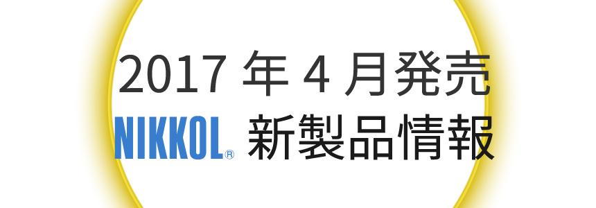2017年4月発売_NIKKOL新製品情報