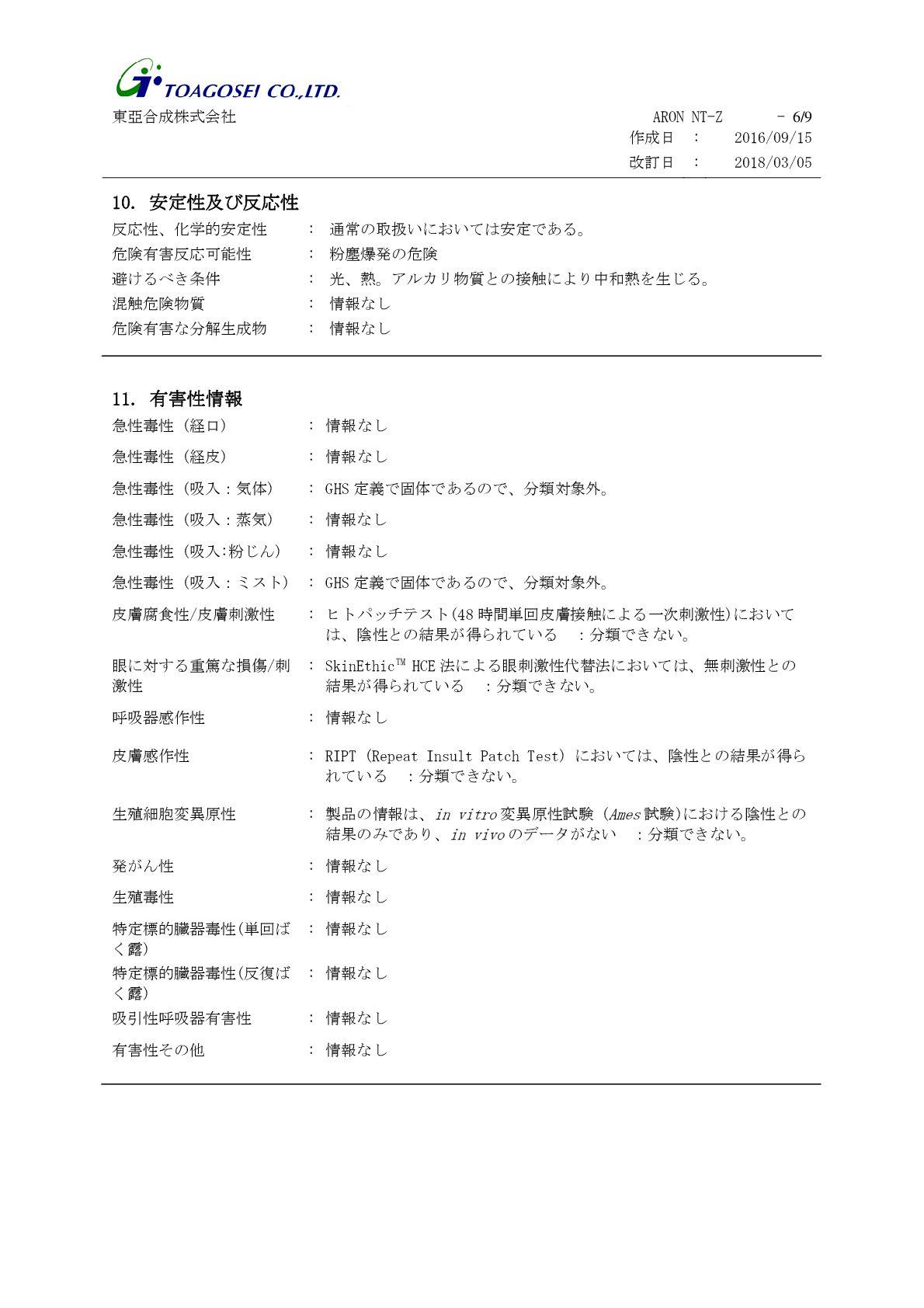 pdf サイト 一部 保存